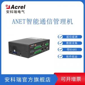 安科瑞ANet-1E1S1智能通信管理机能源数据采集网关