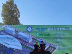 全国首个液态阳光制氢、加氢一体化示范项目落成剪彩!中集安瑞科携手大连化物所共同打造!
