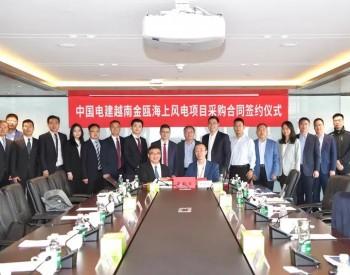 重磅!<em>中国电建</em>&明阳智能签约越南金瓯375MW海上风电项目