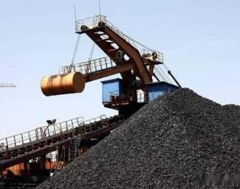 机构评论:密切注意资本动向,依法打击煤炭市场炒作