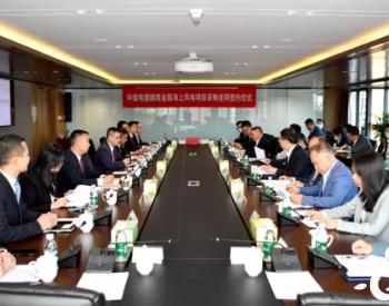 重磅!中国电建&明阳智能签约越南金瓯375MW海上风电项目
