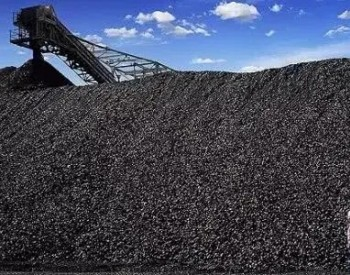 国家发改委组织开展煤炭生产、流通成本和价格调查