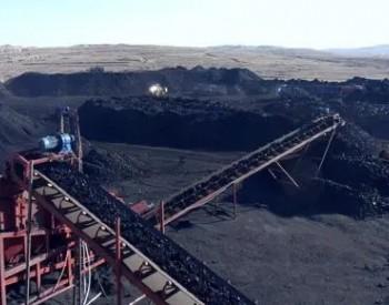 推动煤炭产能核增和产能释放 内蒙古日产煤炭达到3