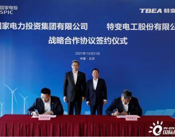 构建以新能源为主体的新型电力系统,国家电投&特变电工签署战略合作协议!