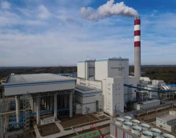 给力!内蒙古朱家坪电厂两台660兆瓦机组双投产!!!