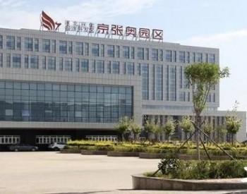 河北省张家口市京张奥园区天然气项目全面完工通气