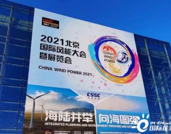【共享发展新机遇 共创美好新未来】《风电技术》:2021北京国际风能大会暨展览会专题报道