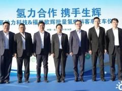 国电投氢能配套30台氢能客车交付,服务冬奥会