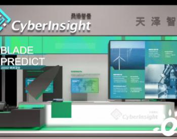 """北京风能展   智能化技术助力风电企业实现""""双碳""""目标下的高质量发展"""
