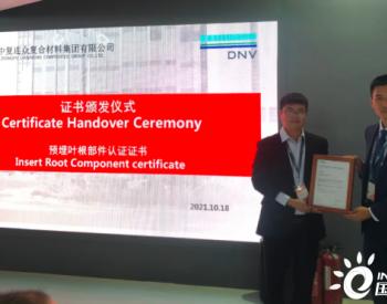 中复连众获DNV全球首张 γm3=1.0的叶根部件认证证书