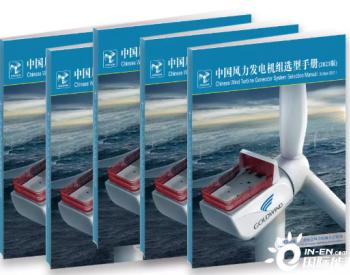 特别关注  《中国风力发电机组选型手册》(2021版)正式出版