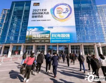 2021北京风能展:双碳目标激励风电行业
