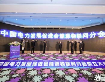 汇智聚贤  共谋物联时代的智慧能源——中国电力发
