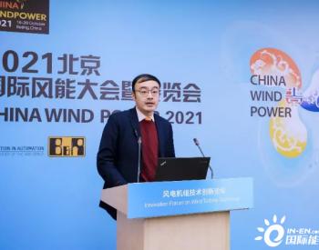 CWP2021: 最全面的风电机组优化升级方案都在这里