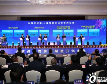 150亿!中国能建签署低碳智慧城市能源建设示范项目合作协议