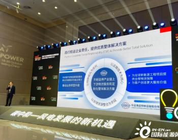 中远海运特运参加2021年北京国际风能大会暨展览会