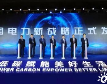 中国<em>电力</em>新战略发布:2025年境内清洁能源装机占比超90%,合作市县区超200个