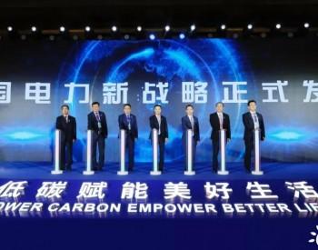 中国电力发布新战略:瞄准世界一流绿色低碳能源供应商