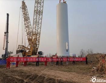 国家电投(北京)新能源延津科兴28兆瓦分散式风电项目首套塔筒顺利吊装