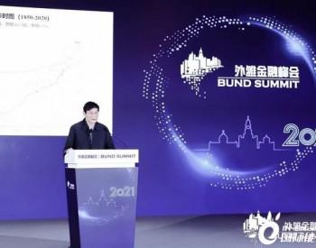 朱云来:光伏可满足中国发电需求,碳价应高于新能源成本