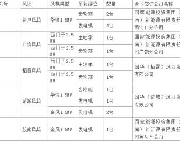 招标丨国华投资山东公司2021-2022年风机大部件更换吊装工程项目招标