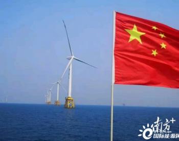 授信55亿元,放款21亿元!邮储银行广东阳江市分行赋能海上<em>风电项目</em>