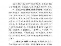 山东省潍坊市发布《关于支持氢能产业发展的若干政
