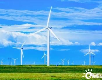 辽宁省4.7GW风电项目公示优选业主:华能超2GW,华润、国家电投进入前三
