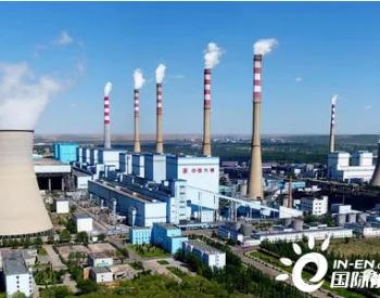 全球最大燃煤电厂,大唐托克托激吻风电+光伏