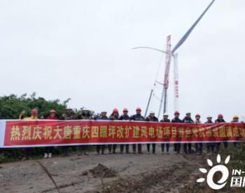 大唐重庆新能源事业部四眼坪改扩建项目顺利完成首台风机吊装