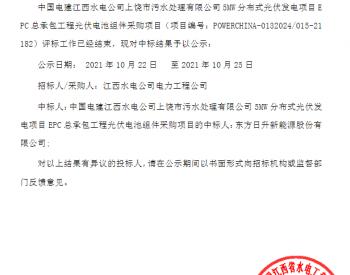 中标 | 中国电建江西水电公司上饶市污水处理有限公司5MW分布式光伏发电项目EPC总承包工程<em>光伏电池</em>组件采购项目成交公示