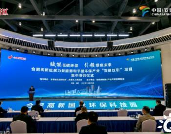 总投资50亿元 安徽省合肥高新区聚力新能源和节能