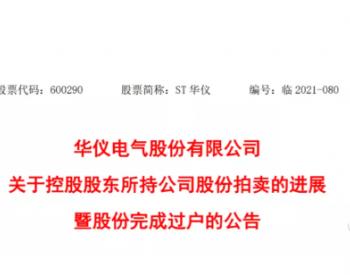 华仪集团2.155亿股完成划转!