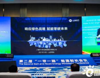 <em>上海电气</em>在「一带一路」能源部长会议上代表行业主题演讲