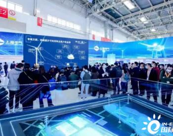 <em>上海电气</em>多款新品亮相北京国际风能大会