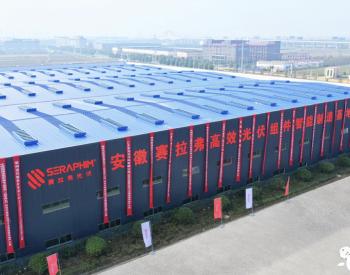 赛拉弗4GW智能产线项目正式投产!总投资13.6亿元