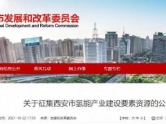 陕西西安市:氢能产业建设要素资源正在征集中