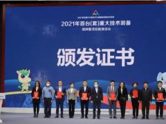 亿华通入选北京市首批首台(套)重大技术装备企业