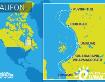 加拿大北极东区海底光缆系统EAUFON筹建