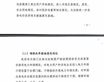 辽宁取消工商业目录销售电价 有序放开全部燃煤发