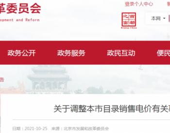 北京关于调整本市目录销售电价有关事项的通知