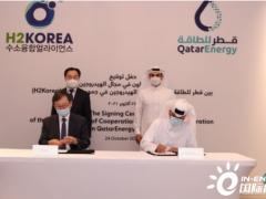 卡塔尔能源与韩国氢能联盟签署合作协议