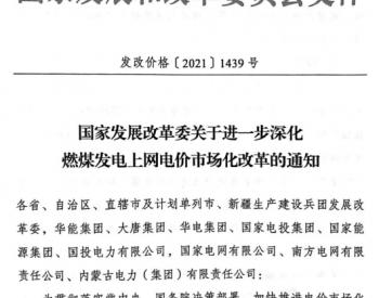 湖北省发改委发布《关于转发〈国家发展改革委关于进一步深化燃煤发电上网电价市场化改革的通知〉的通知》