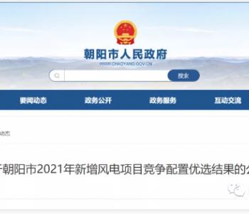 2GW!辽宁朝阳2021年新增风电项目优选结果公示,华润获1GW