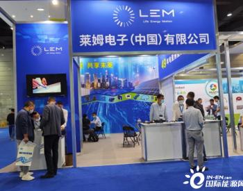 推进能源大力发展,莱姆电子亮相第八届中国国际光