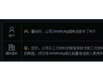 锂电巨头放大招:300Wh/kg电池装车!股价涨停!