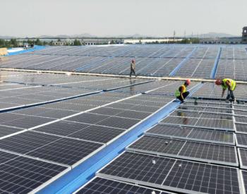 """推进绿色能源发展 大业股份就近开发利用好""""风光"""