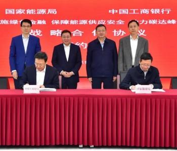 国家能源局和中国工商银行将共同探索绿色能源发展、助推碳达峰碳中和