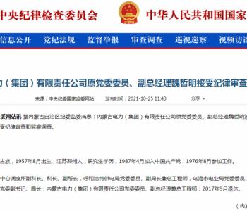 内蒙古电力公司原副总经理魏哲明接受审查调查