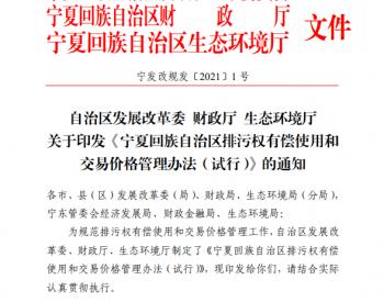 宁夏自治区发展改革委 财政厅 生态环境厅关于印发